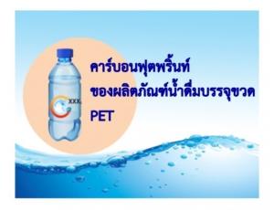 คาร์บอนฟุตพริ้นท์ผลิตภัณฑ์น้ำดื่มบรรจุขวด PET