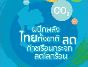 ผนึกพลังไทยทั้งชาติ ลดก๊าซเรือนกระจก ลดโลกร้อน