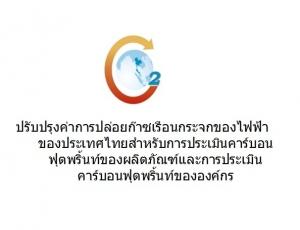 อบก. ได้มีการปรับปรุงค่าการปล่อยก๊าซเรือนกระจกของไฟฟ้าของประเทศไทย