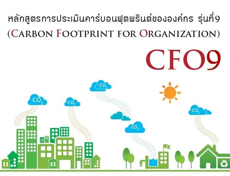 หลักสูตร การประเมินคาร์บอนฟุต พรินต์ขององค์กร รุ่นที่ 9 (Carbon Footprint for Organization: CFO9)