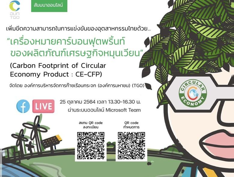 """สัมมนา """"เพิ่มขีดความสามารถในการแข่งขันของอุตสาหกรรมไทยด้วย..เครื่องหมายคาร์บอนฟุตพริ้นท์ของผลิตภัณฑ์เศรษฐกิจหมุนเวียน"""" (Carbon Footprint of Circular Economy Product : CE-CFP) วันที่ 25 ตุลาคม 2564"""