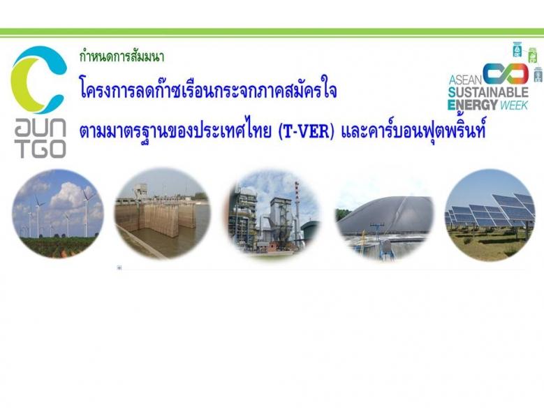 โครงการลดก๊าซเรือนกระจกภาคสมัครใจ ตามมาตรฐานของประเทศไทย (T-VER) และคาร์บอนฟุตพริ้นท์