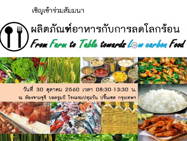 งานสัมมนาผลิตภัณฑ์อาหารกับการลดโลกร้อน From Farm to Table towards Low carbon Food