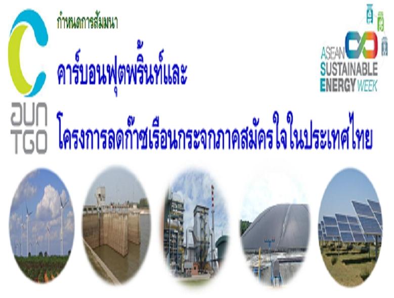 การสัมมนา คาร์บอนฟุตพริ้นท์และโครงการลดก๊าซเรือนกระจกภาคสมัครใจในประเทศไทย