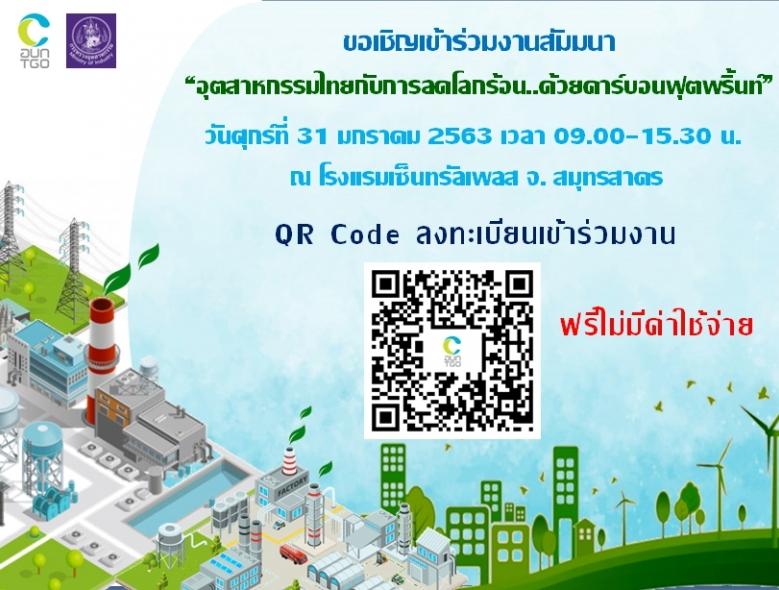 """การสัมมนา """"อุตสาหกรรมไทยกับการลดโลกร้อน..ด้วยคาร์บอนฟุตพริ้นท์"""""""