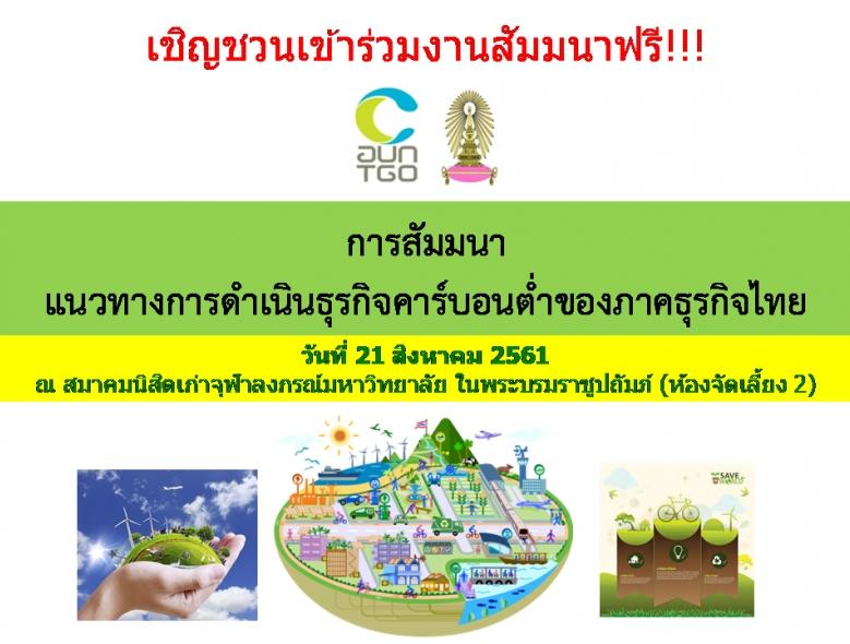 แนวทางการดำเนินธุรกิจคาร์บอนต่ำของภาคธุรกิจไทย